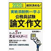 2020年度版 絶対決める!実戦添削例から学ぶ 公務員試験 論文・作文