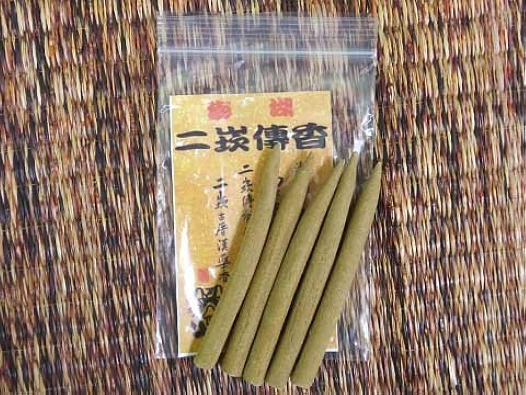 ニガンハクコウ 【二 傳香(大)】台湾は澎湖島でのみ作られている伝統的な魔除香