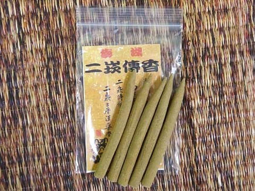 彫刻家メールアシストニガンハクコウ 【二 傳香(大)】台湾は澎湖島でのみ作られている伝統的な魔除香