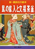 鼠の嫁入と文福茶釜 (新・講談社の絵本)