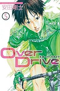 Over Drive 5巻 表紙画像