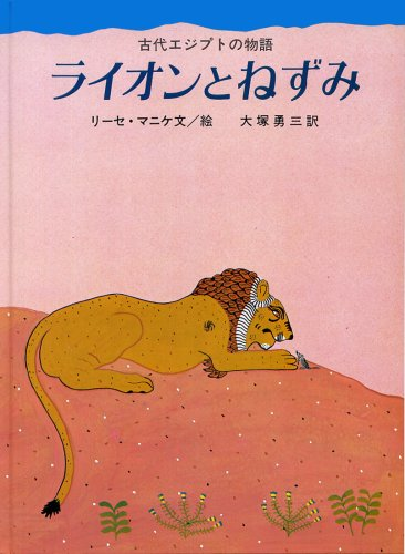 ライオンとねずみ―古代エジプトの物語 (大型絵本)の詳細を見る