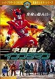 中国超人インフラマン [DVD]