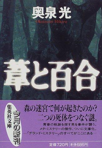 葦と百合 (集英社文庫)の詳細を見る