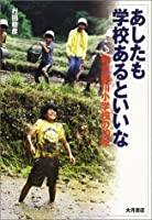 あしたも学校あるといいな―和光鶴川小学校の10年