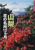 山梨花の名所12カ月 (ジェイ・ガイド―花の名所シリーズ)
