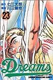 Dreams(23) (講談社コミックス)