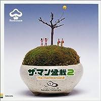 ザ・マン盆栽〈2〉