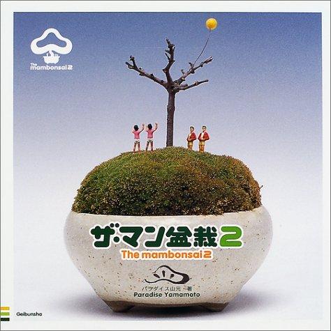 ザ・マン盆栽〈2〉の詳細を見る