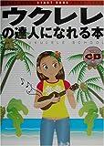START BOOK ウクレレの達人になれる本 レッスンCD付 楽譜が読めなくても大丈夫、楽しいレッスンで即上達!