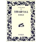 吾輩は猫である (ワイド版岩波文庫 (215))