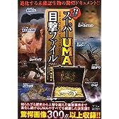 スーパーUMA目撃ファイル2010―本当に会った!!