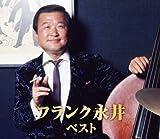 フランク永井 ベスト 有楽町で逢いましょう 君恋し おまえに CD2枚組 2CD-442