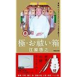 極・お祓い箱 ([バラエティ])