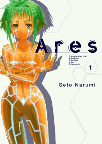 Ares 1 (BLADE COMICS)の詳細を見る