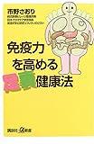 免疫力を高める足裏健康法 (講談社+α新書)