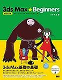ビー・エヌ・エヌ新社 ウサギ王 3ds Max ★ Beginners[改訂第2版]の画像
