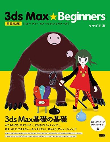 3ds Max ★ Beginners[改訂第2版]