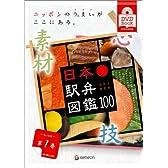 日本駅弁図鑑100 第1巻 (DVD-BOOK) (DVD&BOOK)