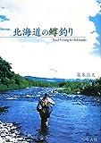 北海道の鱒釣り 画像