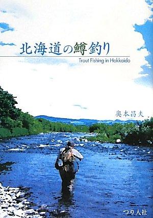 北海道の鱒釣りの詳細を見る