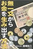「無一文からお金を生み出す方法」原崎裕三