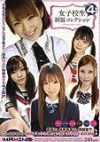 女子校生制服コレクション [DVD]