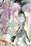 鉄壱智 : 8 (ZERO-SUMコミックス)