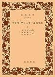 アンリ・ブリュラールの生涯 上 (岩波文庫 赤 526-9)