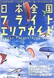 日本全国フライトエリアガイド―パラグライダー、ハンググライダー、モーターパラ・ハング