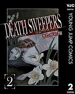 DEATH SWEEPERS ~遺品整理会社~ 2 (ヤングジャンプコミックスDIGITAL)