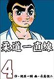 柔道一直線4