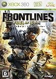 フロントライン:フュエル・オブ・ウォー 特典 ファミ通Xbox 360監修「フィールドマニュアル(攻略小冊子)」付き