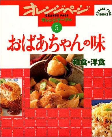 おばあちゃんの味 和食・洋食―オレンジテーブル 5 (ORANGE PAGE BOOKS オレンジテーブル 5)