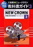 ニュークラウン教科書ガイド 3 〔2006年〕