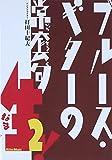 ブルース・ギターの常套句 生!2 [DVD]