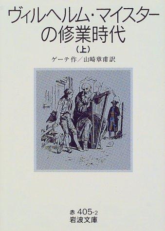 ヴィルヘルム・マイスターの修業時代〈上〉 (岩波文庫)の詳細を見る