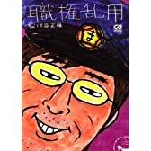職権乱用 (CG BOOKS)