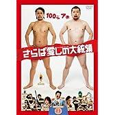 さらば愛しの大統領 [DVD]