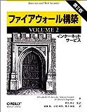 ファイアウォール構築 第2版〈VOLUME2〉―インターネットサービス
