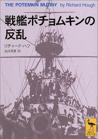 戦艦ポチョムキンの反乱 (講談社学術文庫)の詳細を見る