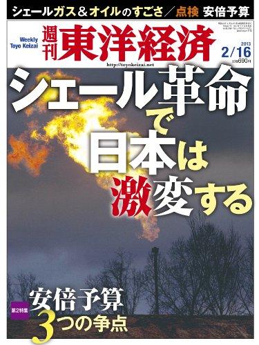 週刊 東洋経済 2013年 2/16号 [雑誌]の詳細を見る