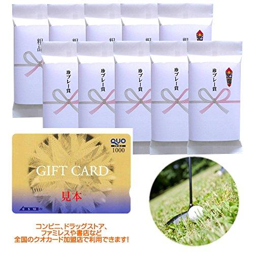 ゴルフコンペの景品・珍プレー賞に 新潟産コシヒカリ 300g(2合)+クオカード1000円 10点セット