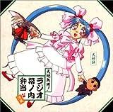 「天地無用!」ラジオ幕ノ内弁当 洋風
