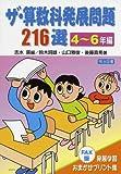 ザ・算数科発展問題216選―FAX版:発展学習おまかせプリント集 4~6年編