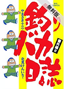 釣りバカ日誌 番外編(2)【期間限定 無料お試し版】 (ビッグコミックス)