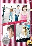 プラネタリウム~桜井亜美 Film Book~[DVD]