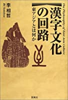漢字文化の回路―東アジアとは何か