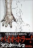 マンホール 2 (ヤングガンガンコミックス)