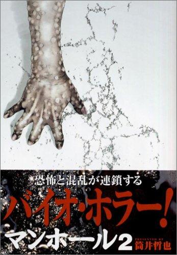 マンホール 2 (ヤングガンガンコミックス)の詳細を見る